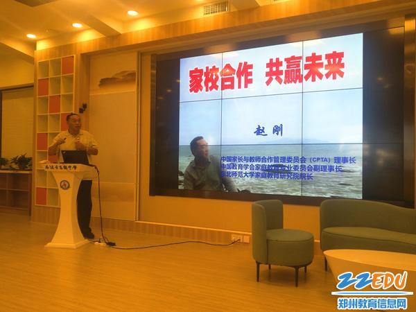 中国家长与教师合作管理委员会理事长赵刚解读家校合作新思路_看图王