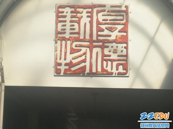 本溪高中,文化浸润心田3
