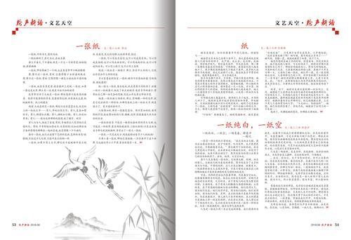 6.25轮声新语第四期(最终稿)_29