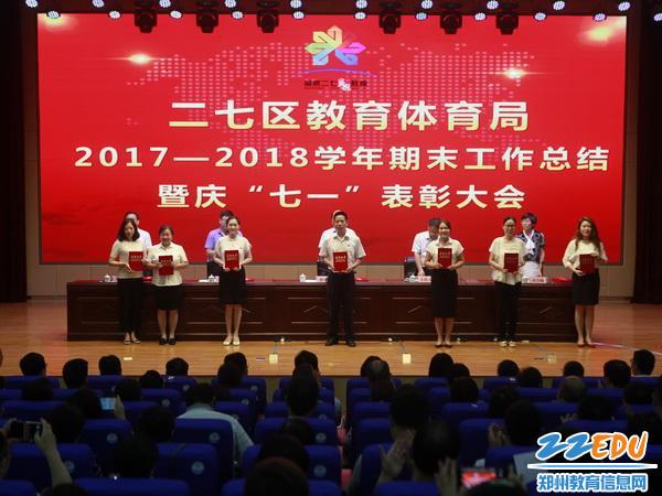 为优秀共产党员代表颁奖3