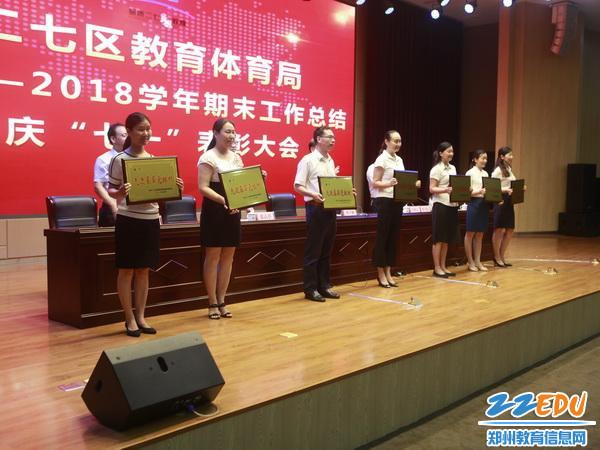为先进基层党组织代表颁奖5