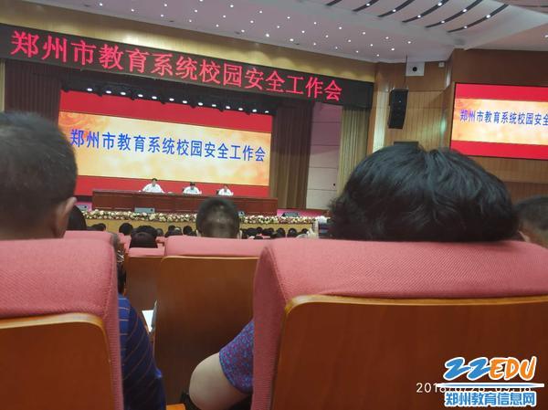 郑州市第九十九中学贯彻落实教育系统安全工作会议精神