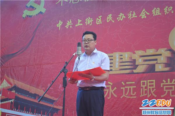上街区委副书记李新军致辞