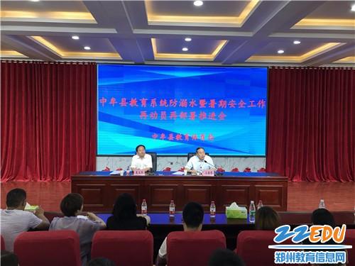 中牟县教育系统召开防溺水暨暑期安全工作再动员再部署推进会
