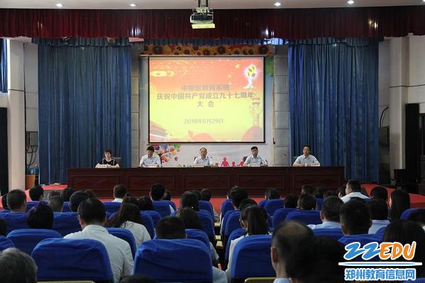 中原区教育系统隆重召开庆祝建党97周年大会