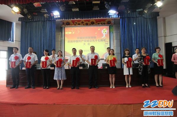 大会对中共中原区互助路小学支部委员会等10个先进党支部予以了表彰