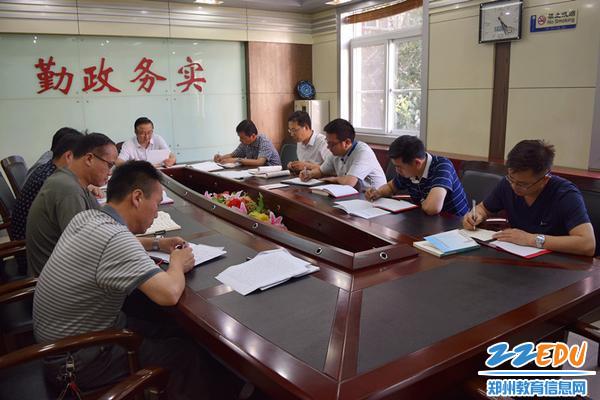 郑州三中召开暑期安全教育工作会议_副本