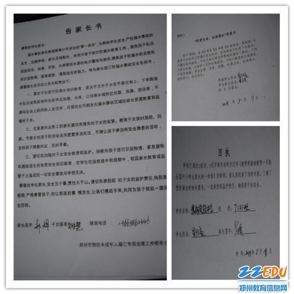 郑州三中发放给学生家长有关防溺水安全教育的资料_副本