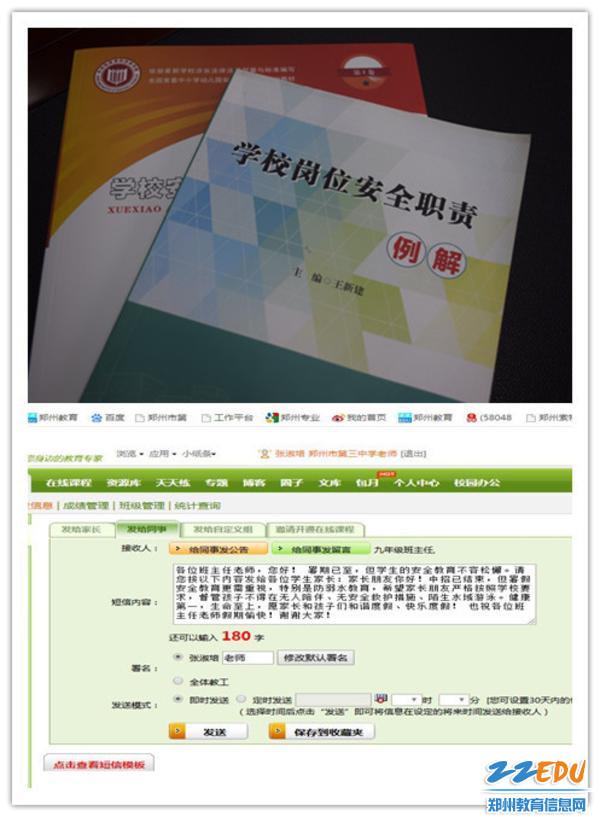 郑州三中加强暑期安全教育的相关资料_副本