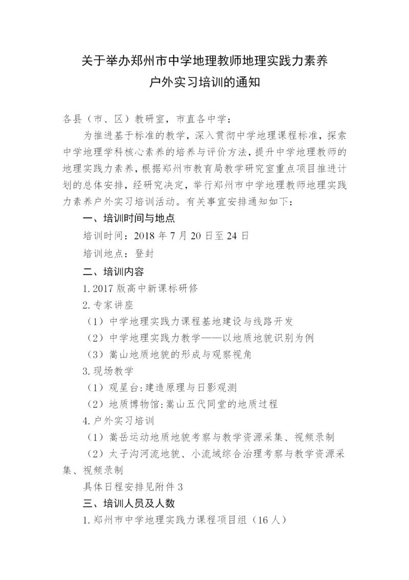 关于举办郑州市中学地理教师地理实践力素养户外实习培训的通知(1)_01