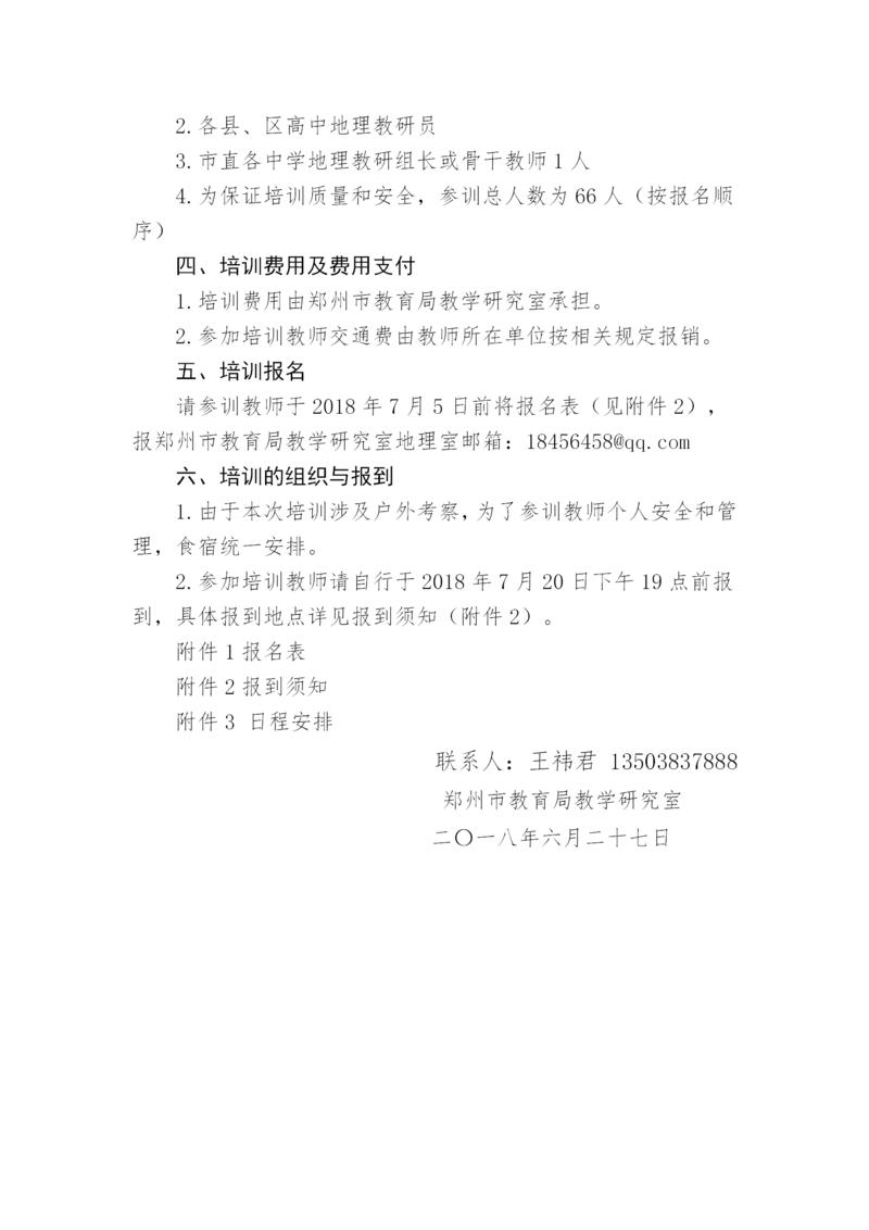 关于举办郑州市中学地理教师地理实践力素养户外实习培训的通知(1)_02