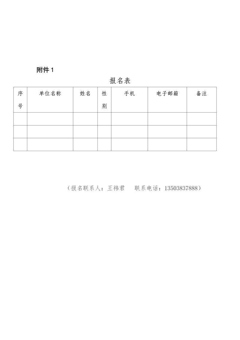 关于举办郑州市中学地理教师地理实践力素养户外实习培训的通知(1)_03