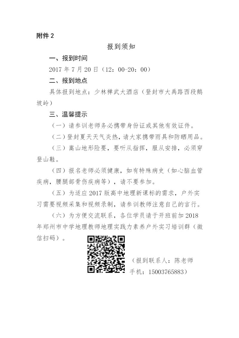 关于举办郑州市中学地理教师地理实践力素养户外实习培训的通知(1)_04