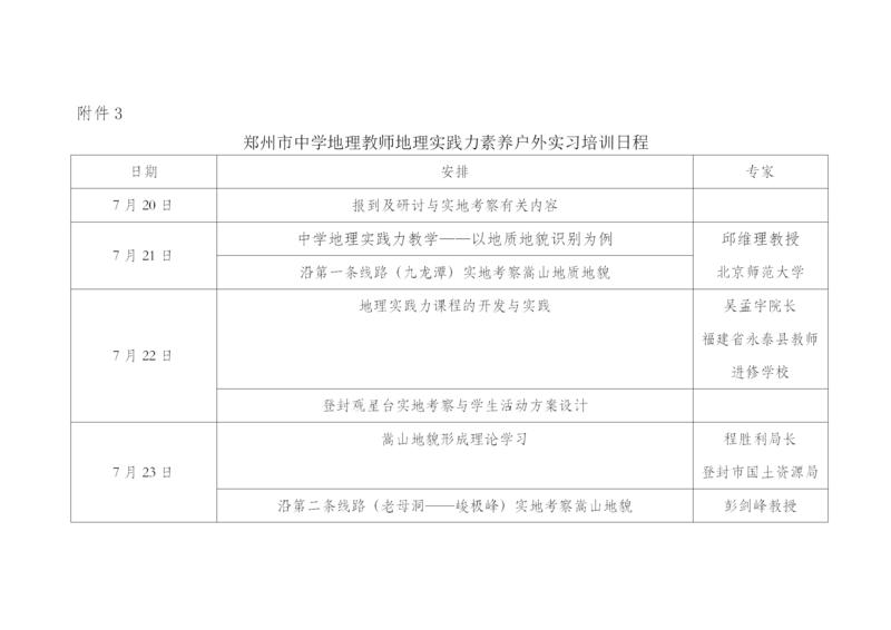 关于举办郑州市中学地理教师地理实践力素养户外实习培训的通知(1)_05