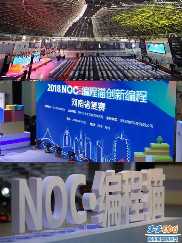 2018年NOC.编程猫创新编程大赛现场