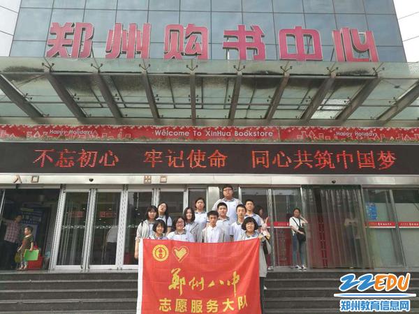 郑州购书中心门口合影