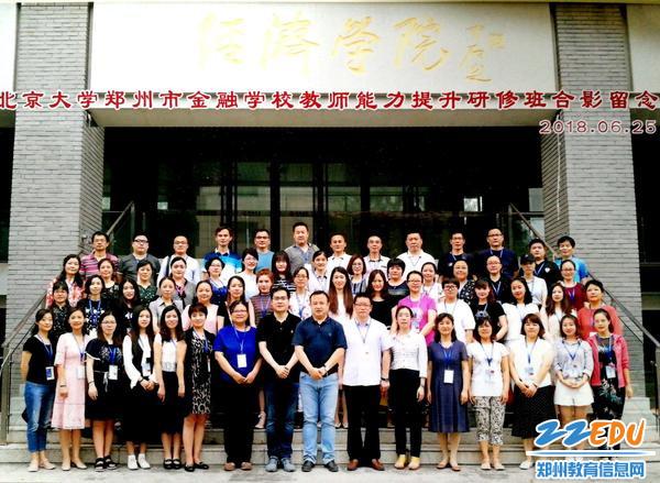 北京大学郑州市金融学校教师能力提升研修班