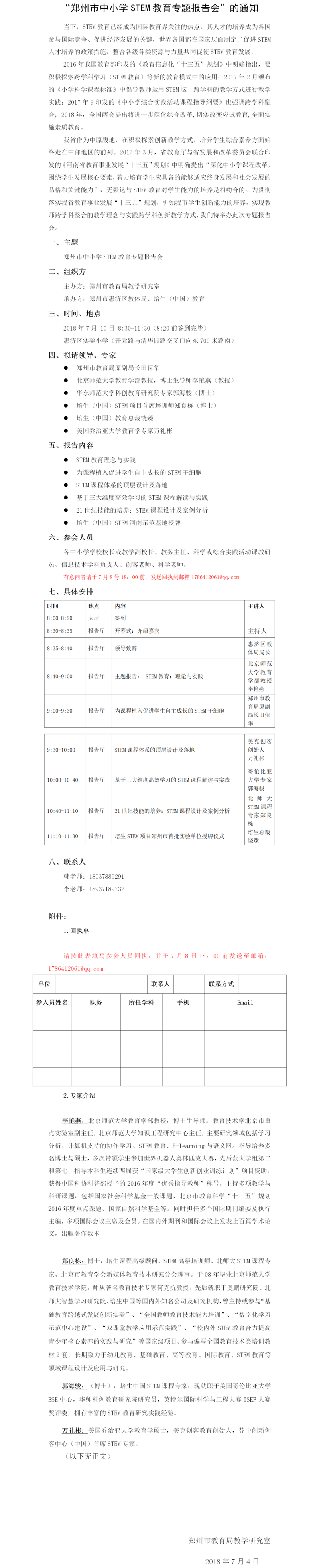 郑州市中小学STEM教育专题报告会(上网)