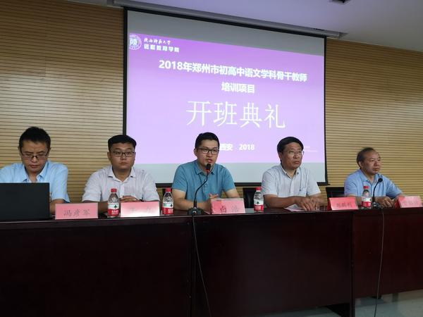 郑州市教育局副局长刘鹏利、曾昭传出席开班仪式
