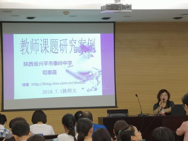 陕西省特级教师中小学培训专家司惠霞授课中