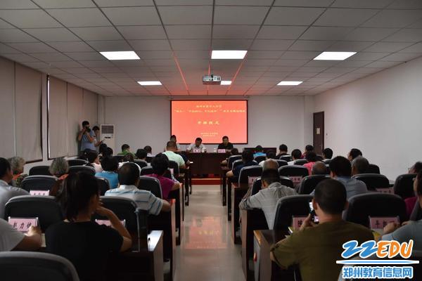 郑州18中党员培训班开班仪式
