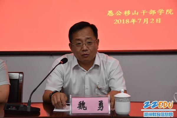 郑州18中党总支书记魏勇致辞
