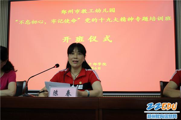 3、党支部书记陈春作动员讲话