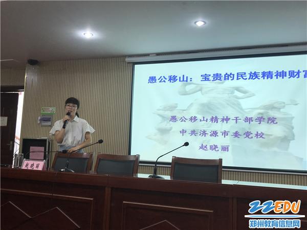 """4、赵晓丽老师专题教学:""""愚公移山""""——宝贵的民族精神"""