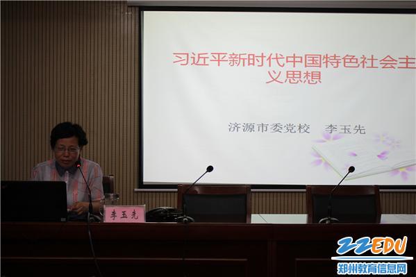 5、李玉先老师专题教学:习近平新时代中国特色社会主义思想