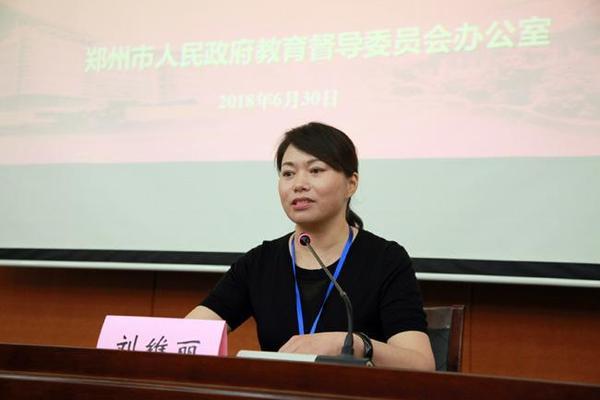郑州市督导办公室主任刘维丽主持会议