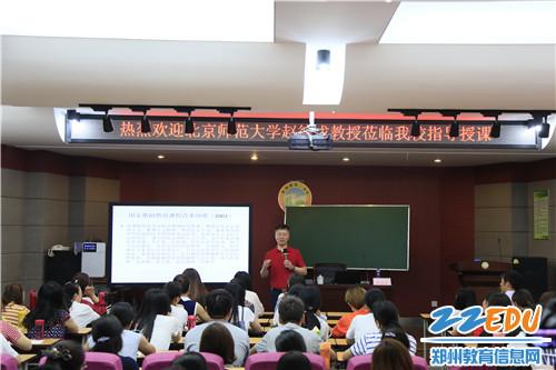 1 赵德成教授带领老师们学习《国家基础教育课程改革纲要》