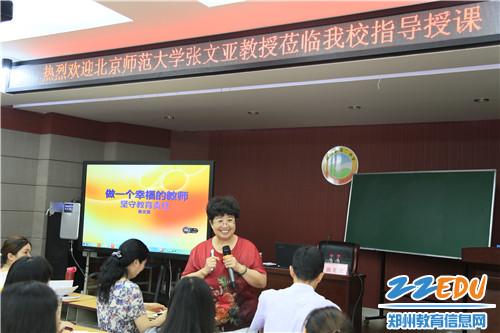 2张文亚教授做专题报告《做一个幸福的教师》