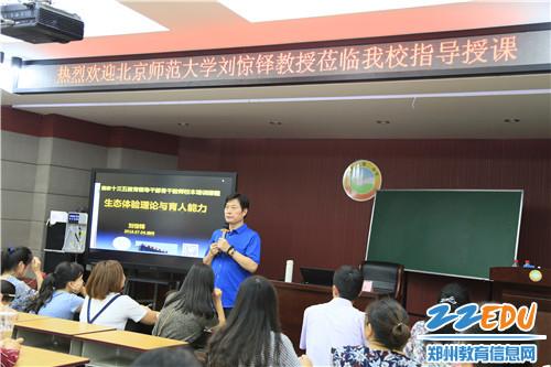 4 刘惊铎教授做专题报告《生态体验理论与育人能力》