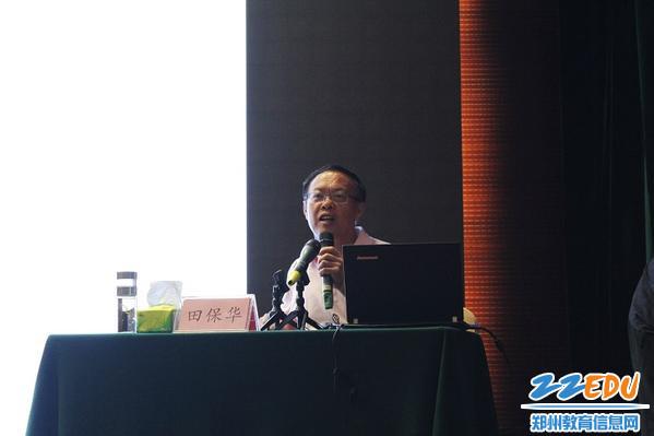 1.原郑州市教育局副局长田保华做题为《培育学校教育新样态——校长们的诗和远方》专题报告