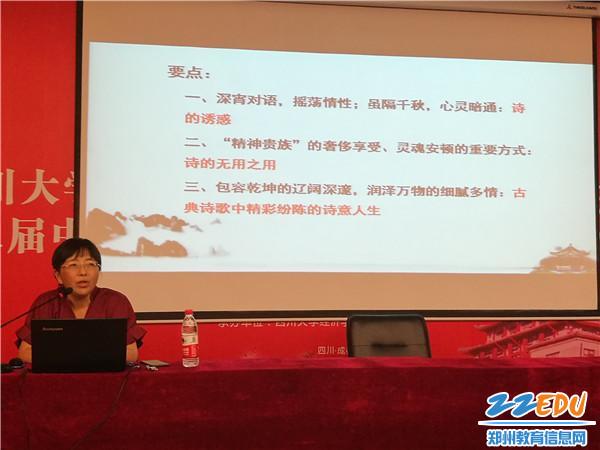 1四川大学文学与新闻学院王红教授带来的《中国人的诗意人生》讲座