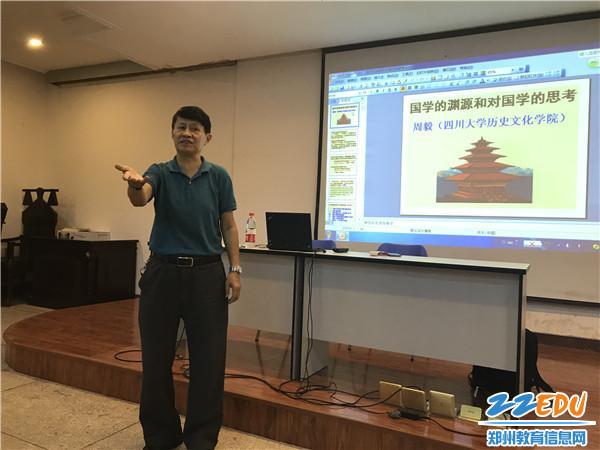 2四川大学历史文化旅游学院周毅教授带来的《师德修养与国学渊源》讲座