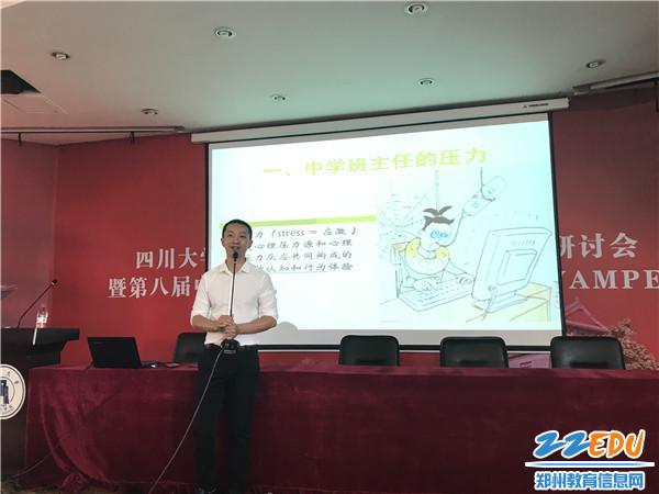 4四川大学心理中心刘昌波教授带来的《班主任心理健康与压力调适》讲座