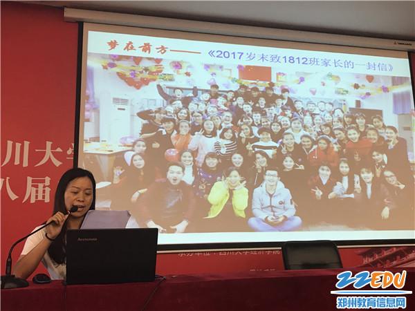 常丽萍老师分享新疆班学生管理经验
