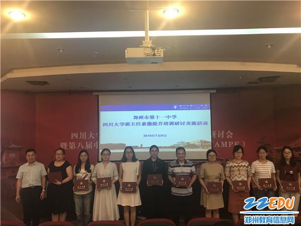 郭勤学校长为学员代表颁发结业证书