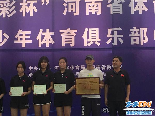 郑州十一中在国家级乒乓球比赛中获得高中女子组团体第三名
