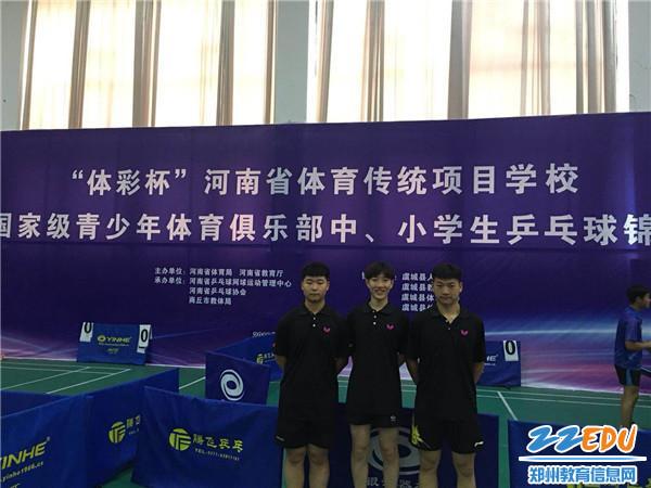 郑州十一中获高中男子组团体第五名