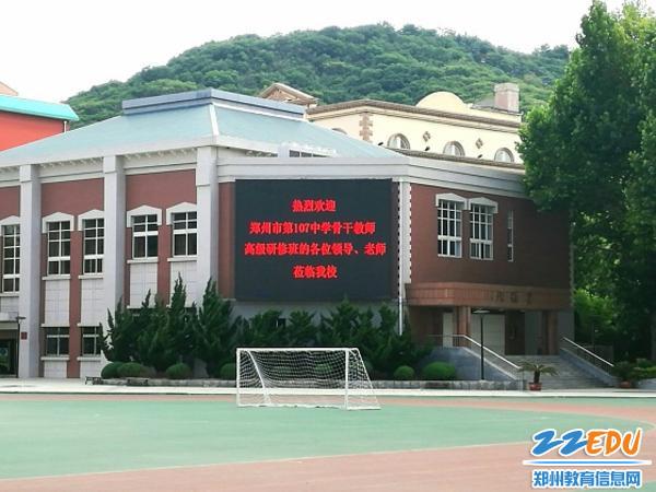 欢迎107中学骨干教师来访