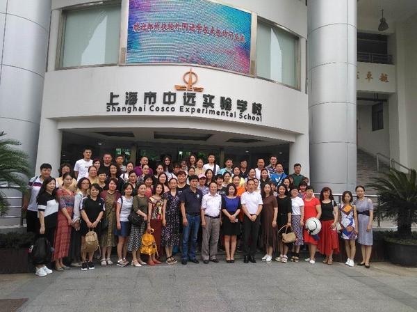 与上海市中远实验学校领导老师合影
