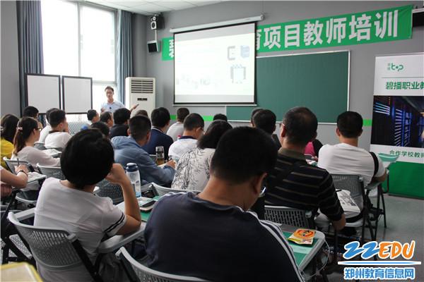 项目培训教师在进行理论学习
