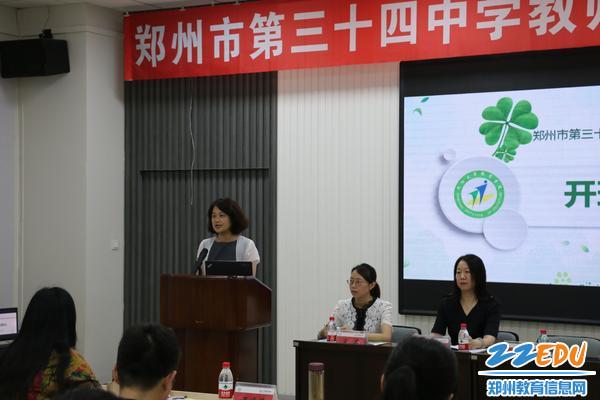1.开班典礼上沈阳大学教育学院赵海涛院长致辞