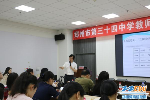 4.辽宁大学崔万田教授作《互联网与教育的未来》为老师打开视野
