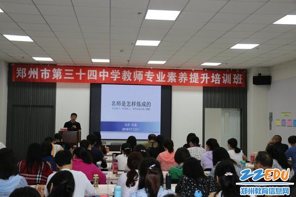 5.沈阳市大东区教师进修学院张鑫老师作《名师是怎样炼成的》报告