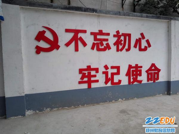 文化标语墙