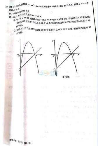 2018年河南省中考数学真题及答案已公布