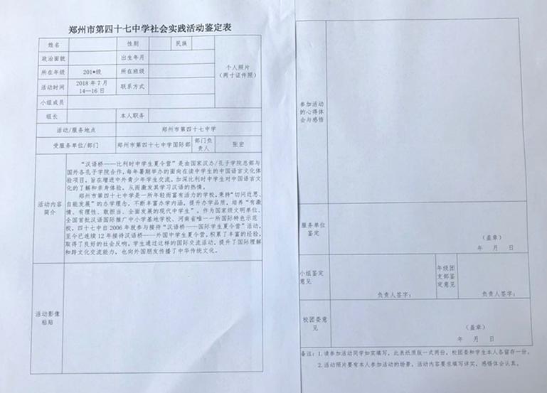 10,郑州47中社会实践活动鉴定表